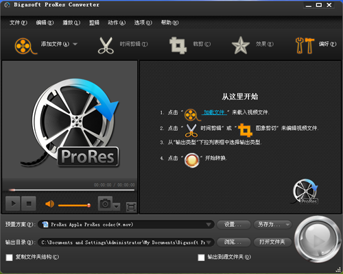 Prores格式转换