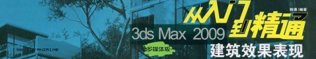 3ds max2009中文版从入门到精通