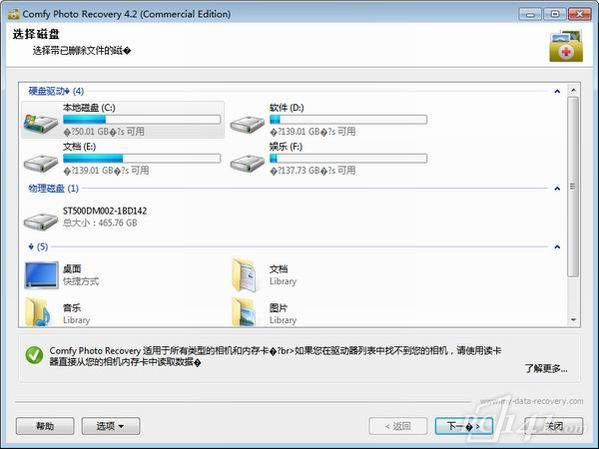 Comfy Partition Recovery免费下载